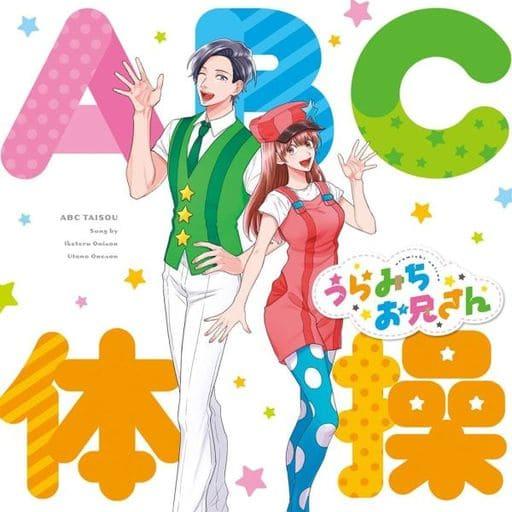 Iketeru Oniisan (CV : Mamoru Miyano) Uta no Oniisan (CV : Nana Mizuki) / ABC Gymnastics ~ TV Anime 「 Ura Michio Oniisan 」 OP Theme