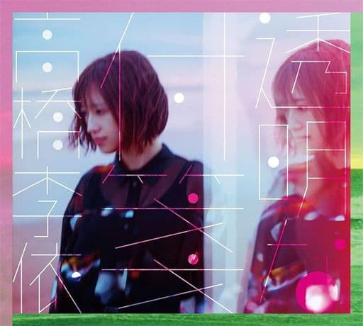 Rie Takahashi / Transparent Sticky Notes [First Press Limited with DVD]