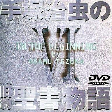 Osamu Tezuka's Old Testament Story 6