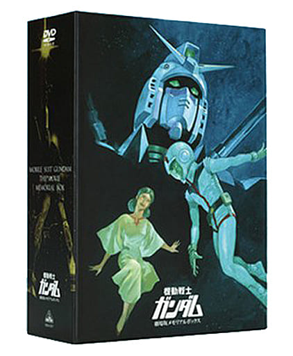 Mobile Suit Gundam The Movie Memorial Box [Limited Edition]
