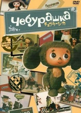 Cheburashka Special DVD-dvd-BOX (Status : All Privileges Missing)