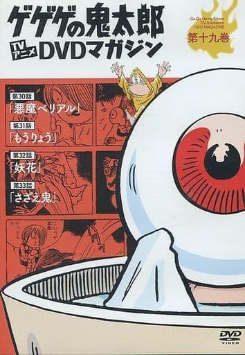 鬼太郎 TV 卡通 DVD 雜誌第一期第十九卷 (60 's) 第 30 談話〜第 33 談話