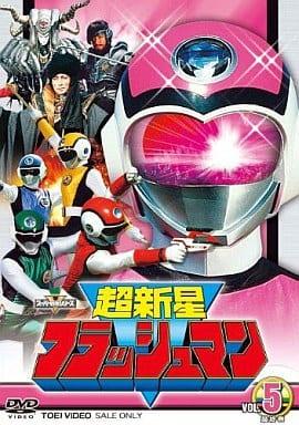 Choshinsei Flashman Vol. 5