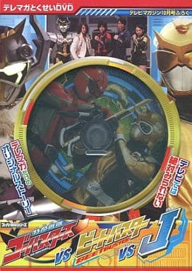 Telemaga Takeshi DVD Special Tempo Squadron Go Busters VS Beat Buster VS J