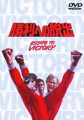 Escape to victory (limited time production)