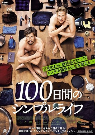 100 Days Simple Life