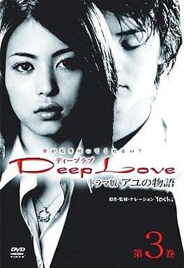 3 Deep Love Ayu