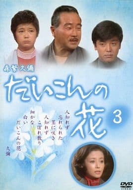 Daikon Flower 3