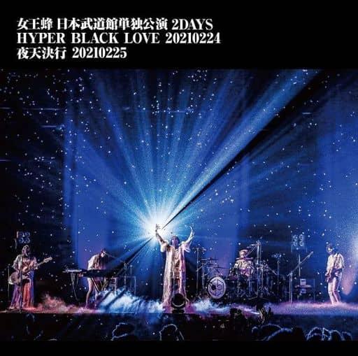 Queen Bee / Queen Bee Nippon Budokan Solo Performance 2 DAYS 「 HYPER BLACK LOVE 」 20210224 「 Night Sky Parade 」 20210225