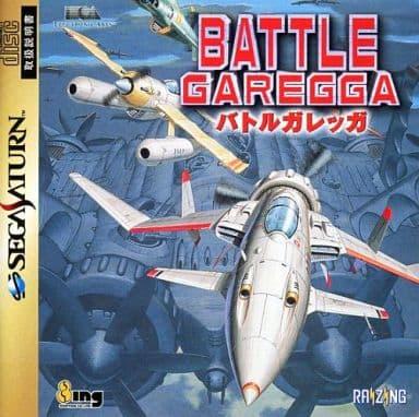BATTLE GAREGGA (state : disk state failure)