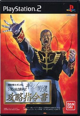 Kido Senshi Gundam: Gihren-no Yabo - Dion Book of the War of Independence - Attack Directive