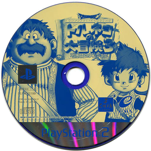 Dragon Quest Character : Kuroneko no Daibōken 3 : Mysterious Dungeon (State Disk Only)