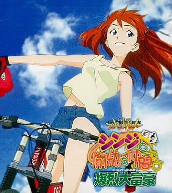 Shinji and Good Friends Hibakusha