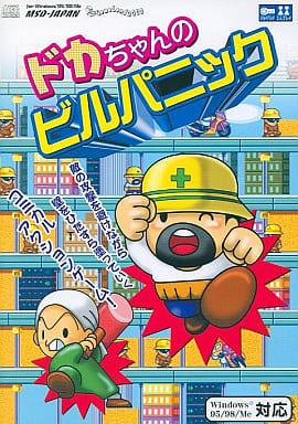 Doka-chan's Building Panic GameLand 2000