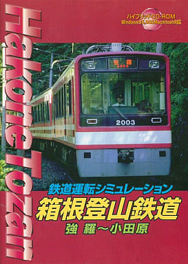 Train Operation Simulation Hakone Tozan Train Gora-Odawara