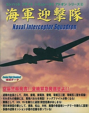Combat Flight Simulator 2 Add-on Series (2) Navy Interceptors