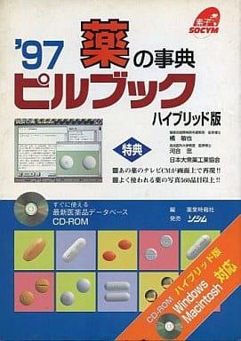 藥的百科詞典藥丸書本'97 混合式電路版