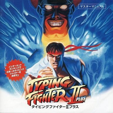 TYPING FIGHTER II PLUS [Romaji input version] (condition: outer box missing)