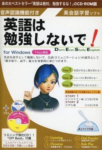 Don't Study English! [Vista]