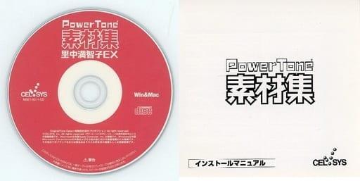 Power Tone Material Collection Machiko Satonaka EX