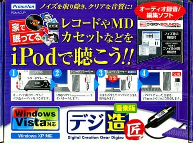 USB audio capture unit Digital music version Takumi