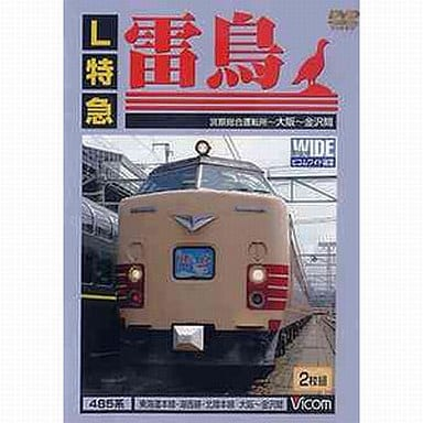 Railway / Vicom Wide View L-Limited Express Raicho