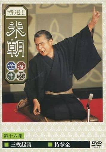 Specially selected! Beicho Katsura Rakugo Zenshu 16