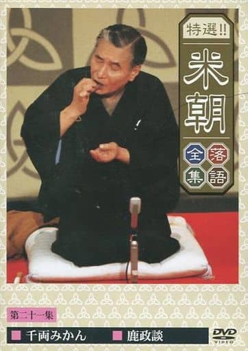Specially selected! Beicho Katsura Rakugo Zenshu 21