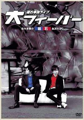 Magnets / Single Live 「 Big Fever 」