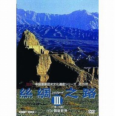 Silk Road 3 Slim Pack