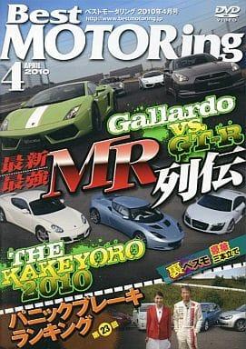 BEST Motoring2010年4月號藍波Rugini Gallard LP550-2VB首次登場!