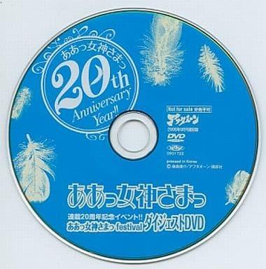 下午2009 9月號超贈品幸運女神festival摘要DVD