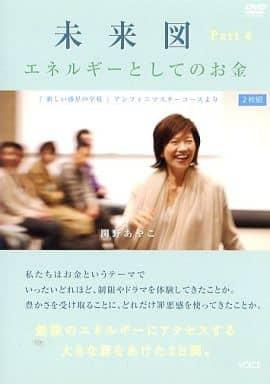 Ayako Sekino / Miraizu Part.4 -Money as Energy- [Disc 2]