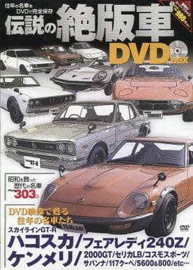 The legendary out-of-print car DVD BOX