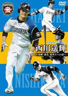 Hokkaido Nippon-Ham Fighters Haruki Nishikawa : Awakening and Evolution : The Road to Stolen Bases