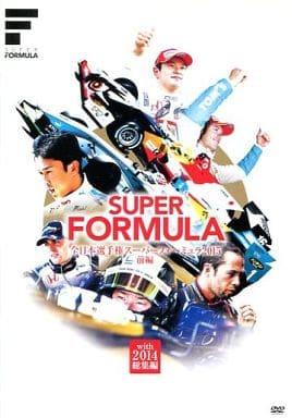 Super Formula 2015 with 2014 compilation film
