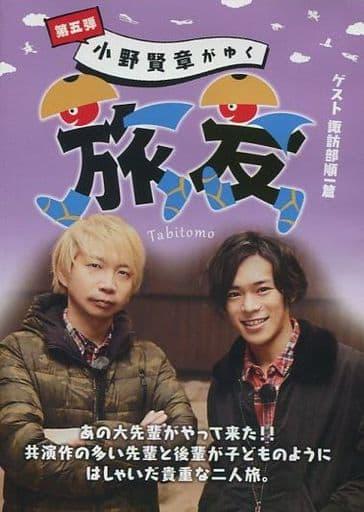 Kensho Ono S Traveling Companion Part 5 Guest Junichi Suwabe Video Software Suruga Ya Com