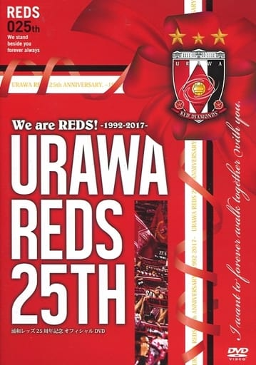 We are REDS! -1992-2017 Urawa Reds 25th Anniversary Official DVD URAWA REDS 25TH [previous reservation version]