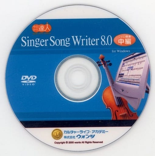 From today, the master Singer Song Writer 8.0 for Windows DVD course (condition : missing package)