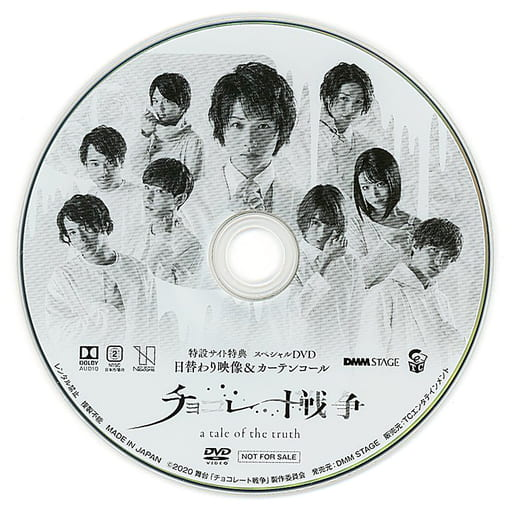 Stage Chocolate War -a tale of the truth - Special Site Special DVD Daily Special Video & Curtain Call