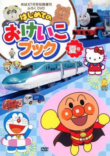 ' 18 Hajime-no Keiko book Natsu-go (July 2018 issue of Mebae Chiiku Zokan Furoku)