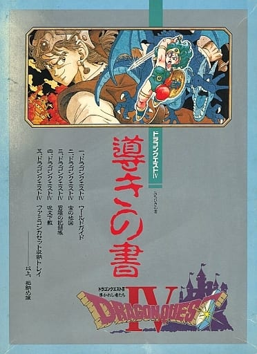 (without box&manual) DRAGON QUEST IV + guide book set (status : treasure map / world guide missing, box (including inner box) status failure)