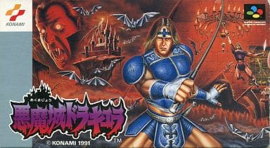 Castlevania (Condition: Box (including inner box), instruction manual, cassette ROM condition difficult)