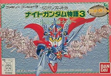 SD Gundam Gaiden Night Gundam Story 3 - Legendary Knights -