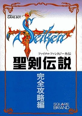 With Appendix) GB : Seiken Densetsu Final Fantasy : Complete Gaiden Capture
