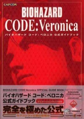 DC  バイオハザード CODE:Veronica 公式ガイドブック