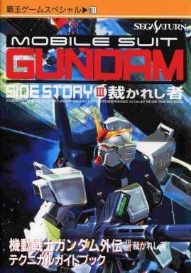 SS Mobile Suit Gundam Gaiden 3 Judges Technical Guidebook