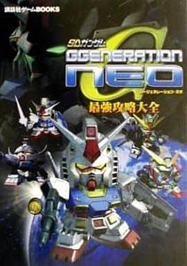 PS 2 SD敢達 G GENERATION NEO 最強攻略大全