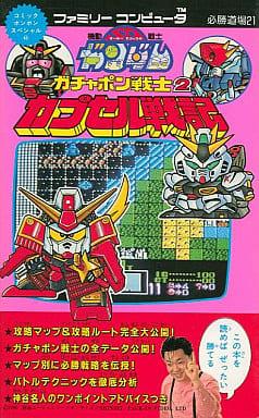 FC SD Gundam Gachapon Fighter 2 Capsule