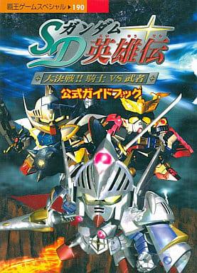 PS SD Gundam Heroic Battle! Knight vs. Warrior Official Guide Book